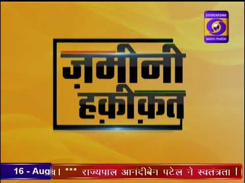 Ground Report Madhya Pradesh: Ujjawala Yojna Chhindwara