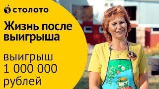 Столото ПРЕДСТАВЛЯЕТ | Победитель Русского лото - Ирина Васильева | Выигрыш - 1 000 000 рублей