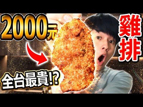 吃吃看在台北傳說中沒有任何人見過的2000元雞排!這樣的味道真的是前所未有的美味啊...