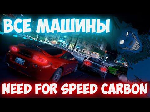 Полностью   Все   Машины  🚗 Need For Speed Carbon