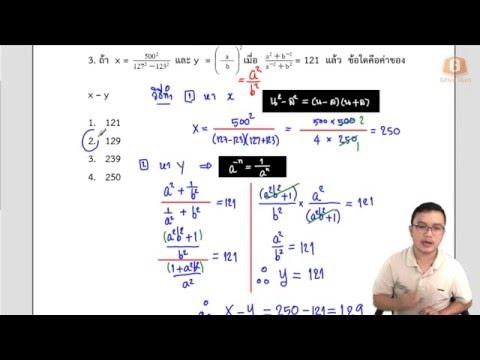 ตะลุยโจทย์สอบเข้าม.1 ตอนที่ 1 (ข้อ 1-5)