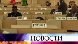США вышли из Совета ООН по правам человека.