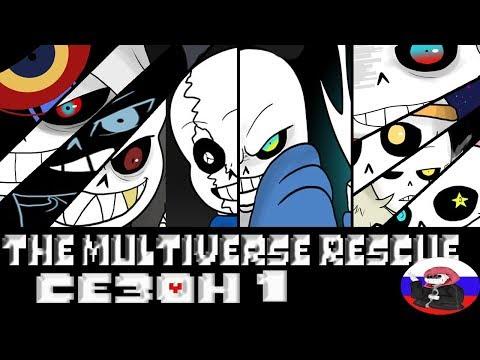 Comics  - The Multiverse Rescue ◄1 СЕЗОН►
