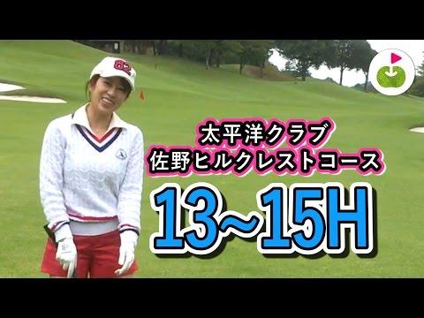 あわや池!難しいラフからの脱出。【太平洋クラブ佐野ヒルクレスト】[13-15H] 三枝こころ&あいでゴルフ