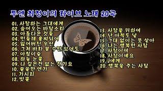 투엔 최정이의 라이브 노래 20곡