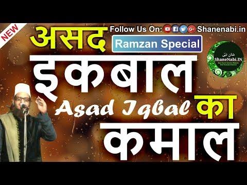 असद इकबाल का कमाल | Asad Iqbal New Naat 2018 | Adam Se Layi Hai Hasti Me Aarzooe Rasool Shanenabi.in