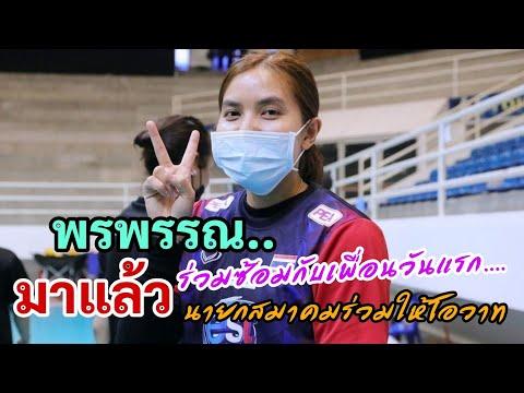 พรพรรณ..ร่วมซ้อมวันแรกแล้ว‼นายกสมาคมเดินทางมาให้โอวาทและปลุกพลังให้สาวไทยเตรียมพร้อมลุยvnl2021