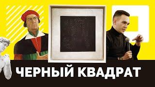 В чем секрет «Черного квадрата» Казимира Малевича?