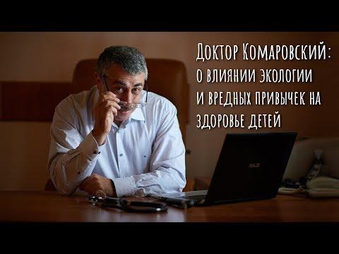 Доктор Комаровский: о влиянии экологии и вредных привычек на здоровье детей