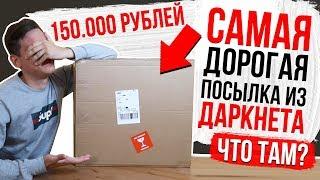 САМАЯ ДОРОГАЯ ПОСЫЛКА из ДАРКНЕТА ЗА 150.000 Рублей!
