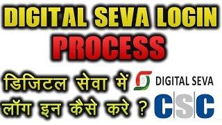 CSC - Digital Seva Connect Login Process [Hindi] Apna CSC New Portal