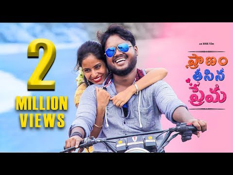 Pranam Teesina Prema (ప్రాణం తీసిన ప్రేమ ) | Telugu Short film 2017 | By MMK