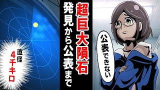 【漫画】NASA職員が地球滅亡級の隕石を発見したら…【マンガ動画】