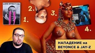 Beyonce & JAY-Z В ОПАСНОСТИ, КРАЖА Demi Lovato + 4 НОВЫХ АЛЬБОМА