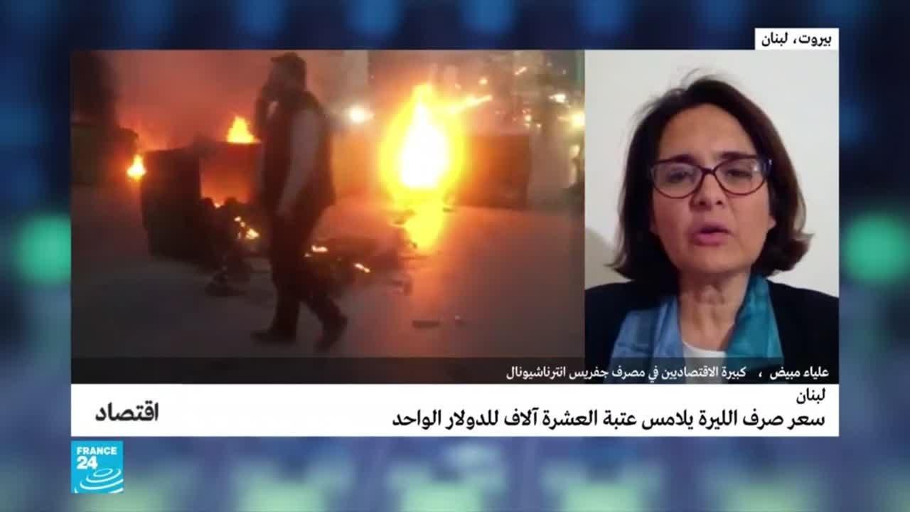 الاحتجاجات في لبنان: ما هي مخاطر تراجع سعر صرف الليرة على الوضع المعيشي؟  - نشر قبل 1 ساعة