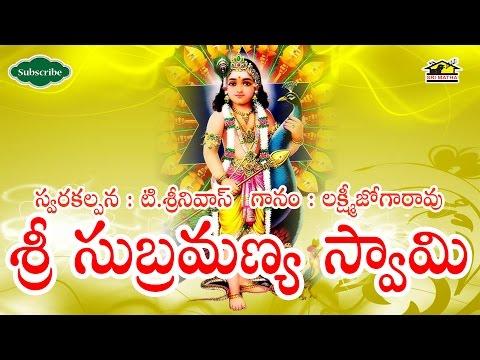 Subramanya Swamy Dhyana Slokam ll Telugu Devotionals ll Laxmi Joga Rao