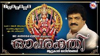 ഓം ശക്തി   OM SAKTHI Hindu Devotional Songs Malayalam   Attukal Devi songs   M.G.Sreekumar