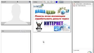 Inwebcast Урок 14. Как загрузить и вывести на экран презентацию