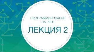 2. Perl. Синтаксис и данные