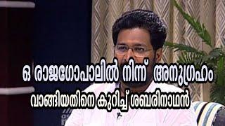 ഒ രാജഗോപാലില് നിന്ന് അനുഗ്രഹം :KS Sabarinathan responses on Asianet News