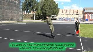 Упражнение 52. Метание гранаты (НФП-2009)