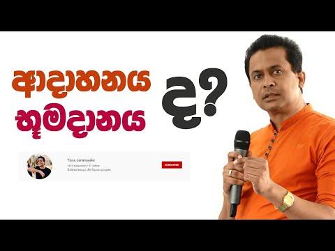 Tissa Jananayake