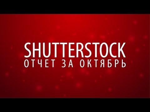 Shutterstock. Отчет за октябрь
