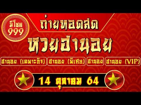 ถ่ายทอดสดผลหวยฮานอยวันนี้ ฮานอย ( เฉพาะกิจ,พิเศษ,ปกติ,VIP ) ประจำวันที่ 14/10/64-vip