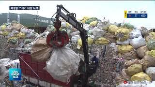 갈 곳 없는 재활용쓰레기..수거거부 통보도 202005…
