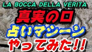 "【LA BOCCA DELLA VERITA 】""真実の口""という、占いマシーンをやってみた結果!!"