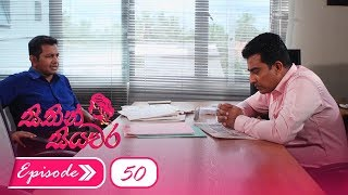 Sithin Siyawara | Episode 50 - (2018-07-12) | ITN Thumbnail