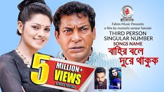 Bahir Bole Dure Thakuk Habib Wahid Nancy New Bangla Song 2019