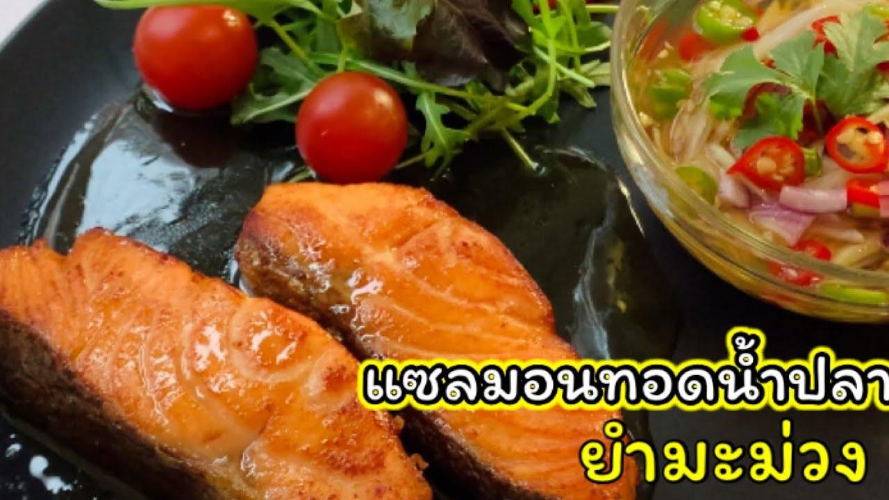 แซลมอนทอดน้ำปลา ยำมะม่วง, #Thai Style Fried Salman with Fish Sauce and Mango Salad