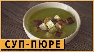 Суп-пюре из гороха и брокколи.