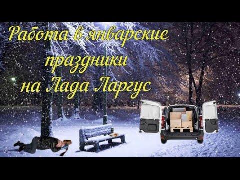 Работа на Лада Ларгус в январские праздники(КТО ТО ПАШЕТ А КТО ТО ПЛЯШЕТ)