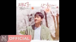 """조문근 """"무궁화 꽃이 피었습니다 OST Part.2"""" - 난 웃는다"""