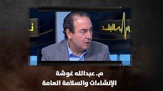 م. عبدالله غوشة   - الإنشاءات والسلامة العامة