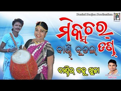 Bandir Bahu Khuja // Mixture Danda ( Bandi Butal ) // PP Production