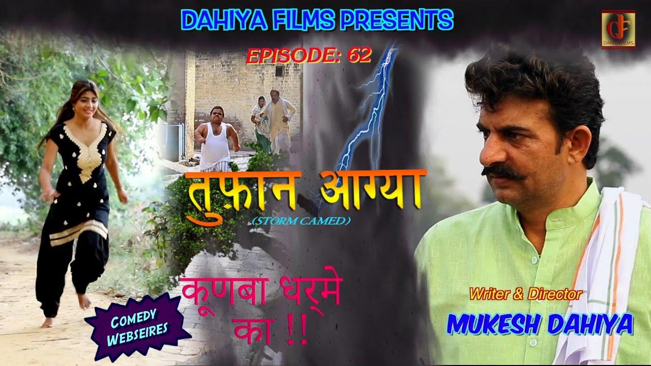 Episode 62 Kunba Dharme Ka Haryanvi Ladaku 4g Webseries Mukesh Dahiya Comedy Dfilms