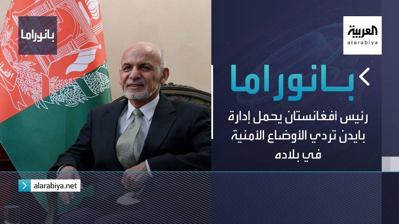 بانوراما | رئيس أفغانستان يحمل إدارة بايدن تردي الأوضاع الأمنية في بلاده  - نشر قبل 31 دقيقة