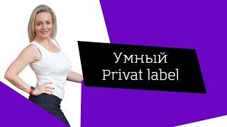 Умный Private Label на Амазон