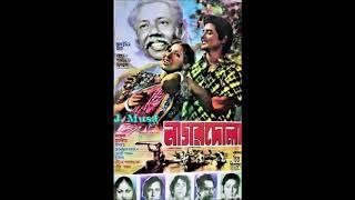Tumi Arekbar Asiya, Rothindronat Roy, Film - Nagor Dola (নাগর দোলা) 1979 - Full Original