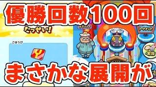 ぷにぷに ぷに武道会100回優勝達成したらまさかな展開が!妖怪ウォッチぷにぷに シソッパ