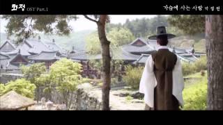 [M/V] 화정 OST Part1