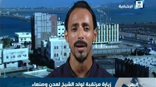 إيهاب: تواجد ولد الشيخ في اليمن يأتي لتحريك عجلة السلام التي طالما بحثنا عنها  لتحقيقها