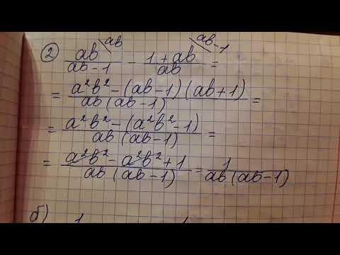 Контрольная работа по алгебре. 8 класс.1 четверть.