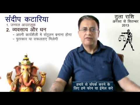 In HINDI Libra, Tula Rashi, August   September 2013 Horoscope Astrology