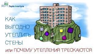 Утепление фасада в Киеве. Пора готовиться к зиме.(Рисованное видео для вашего бизнеса. Всегда досматривается до конца. Даже если это об утеплении фасада..., 2016-06-27T14:52:08.000Z)