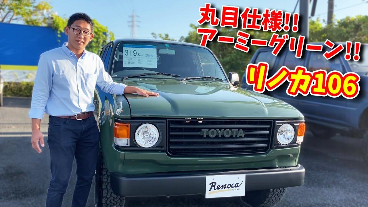 丸目 ランクル 80
