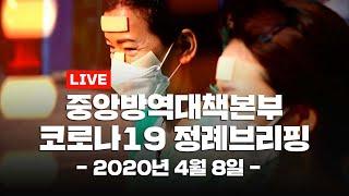 [LIVE] 중앙방역대책본부 코로나19 정례 브리핑 (2020년 4월 8일)
